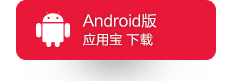 Android版,应用宝下载
